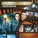 とうしょう 伝説の映画音楽 レコード TOR-002