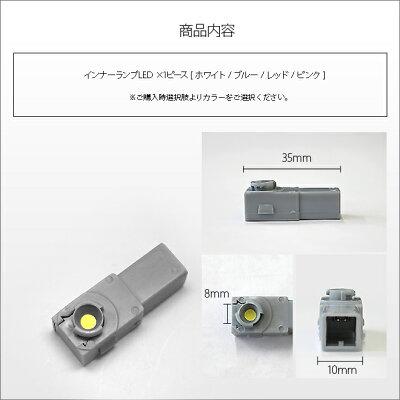 トヨタ レクサス マツダ スバル インナーランプ LED イルミネーション 足元灯に 白