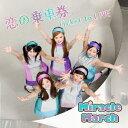 恋の乗車券/Ticket to LOVE/CDシングル(12cm)/MMPR-002