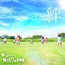 一つ一つの絆/CDシングル(12cm)/CSRD-1014