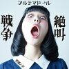 絶叫戦争/CDシングル(12cm)/CSRD-1015