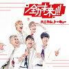 全力未来!!/CDシングル(12cm)/HCCR-1002