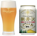 軽井沢ブルワリー THE軽井沢ビール ヴァイス 350ml