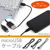 microUSBケーブル USB2.0 マイクロUSBケーブル 急速充電&高速データ転送 スマートフォン 充電ケーブル 2m