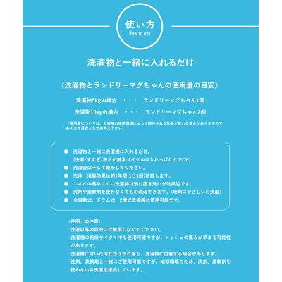 ランドリーマグちゃん LAUNDRYMG(1コ入)