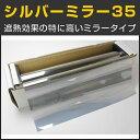 窓ガラスフィルム ガラスシート ミラーフィルム シルバー35  幅 長さ