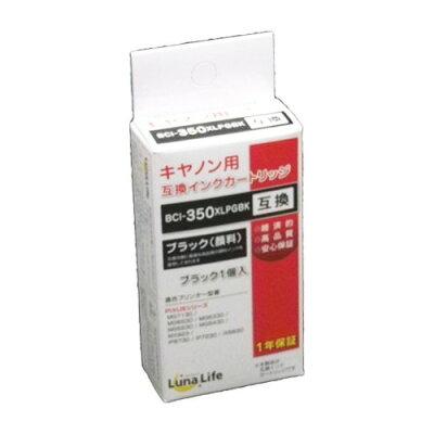 ルナライフ キヤノン用 互換インクカートリッジ BCI-350XLPGBK 顔料ブラック(1コ入)