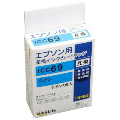 エプソン用 互換インクカートリッジ ICC69 シアン(1コ入)