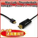MacLab. ThunderboltMini DisplayPort- HDMI 変換 ケーブル 3m ブラック 1080p - ビデオオーディオマルチディスプレイミラーリングモード相性き