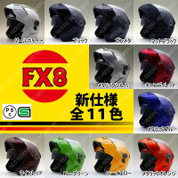 NEO-RIDERS FX8 全11色 ULTIMATE  Wシールド フリップアップ フルフェイス ヘルメット (SG品/PSC付)