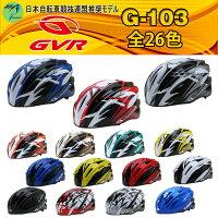 GVR G-103 全26色 JCF推奨 サイクルヘルメット