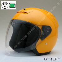 NEO-RIDERS SY-5 G-イエロー オープンフェイス シールド付ジェットヘルメット  (SG品/PSC付)