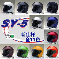 NEO-RIDERS SY-5 全11色 オープンフェイス シールド付ジェットヘルメット  (SG品/PSC付)