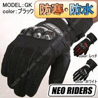 NEO-RIDERS GK-BK/R/W 防寒 防水 バイク グローブ