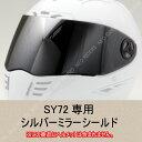 SY72専用シールド シルバーミラー REVOLUTION ハイスペック ヘルメット専用シールド NEO-RIDERS