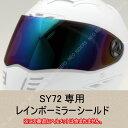SY72専用シールド レインボーミラー REVOLUTION ハイスペック ヘルメット専用シールド NEO-RIDERS