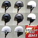 BH1専用 イヤーカバー付ハーフヘルメット専用シールドNEO-RIDERS