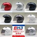 BH3専用 シールド付ヘルメット専用シールドNEO-RIDERS