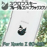 Xperia Z SO-02E ケース/カバークリア ブラックスワン ブルージルコン