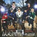 ikki!!!!!i!!(超!!!革命盤)/CDシングル(12cm)/SDMC-0133