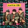ヘルプ ユー(A盤)/CDシングル(12cm)/ZXRC-1120