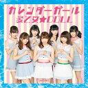 カレンダーガール<初回限定盤>/CDシングル(12cm)/FPJ-10001