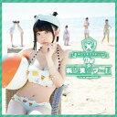THE☆有頂天サマー!!(緑盤)/CDシングル(12cm)/FPJ-20005