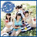 THE☆有頂天サマー!!(青盤)/CDシングル(12cm)/FPJ-20006
