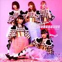 キミに夢CHU■XX【A盤】/CDシングル(12cm)/FPJ-60006