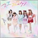 マエヲムケ!(銀盤)/CDシングル(12cm)/FPJ-60002
