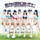 限りなく冒険に近いサマー【藍盤】/CDシングル(12cm)/FPJ-20017