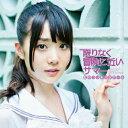 限りなく冒険に近いサマー【紫盤】/CDシングル(12cm)/FPJ-20018