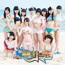 限りなく冒険に近いサマー【金盤】/CDシングル(12cm)/FPJ-20019