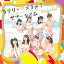 ラブリー☆メラメラサマータイム【CD+DVD盤】/CDシングル(12cm)/FPJ-10013