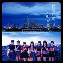 夜明け前、虹が差す【DVD付】/CDシングル(12cm)/FPJ-10016