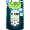 MARO 薬用デオスカルプトリートメント つめかえ用 400ml