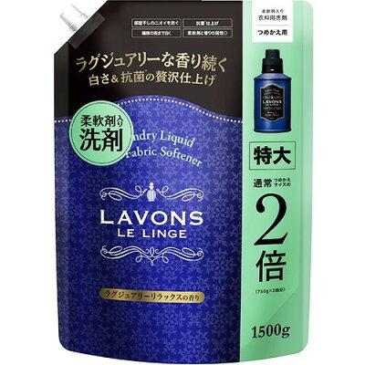 ラボン 柔軟剤入り洗剤 特大 ラグジュアリーリラックス 詰め替え(1500g)