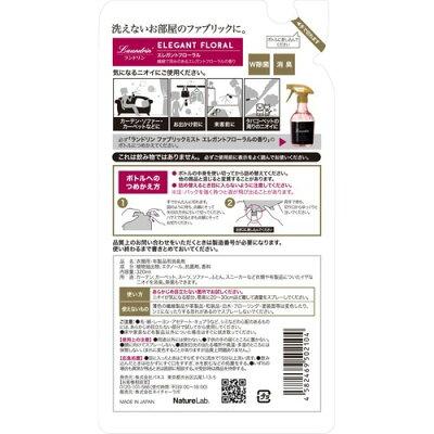 ランドリン ファブリックミスト 詰替え エレガントフローラル(320ml)