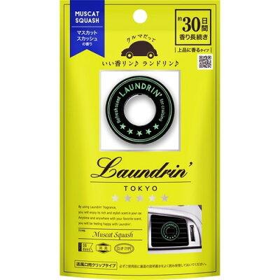 ランドリン 車用フレグランス マスカットスカッシュの香り(1個)