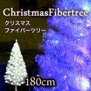 クリスマスツリー ファイバーツリー 光ファイバーツリー 180cm ブルー