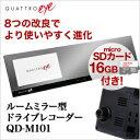 QUATTRO ドライブレコーダー ルームミラーモニター 4.3インチ