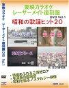 東映カラオケ レーザーメイト復刻盤 DVD Vol.1 昭和の歌謡ヒット20
