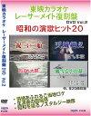 (DVD )東映カラオケレーザーメイト復刻盤DVD Vol.2昭和の演歌ヒット20