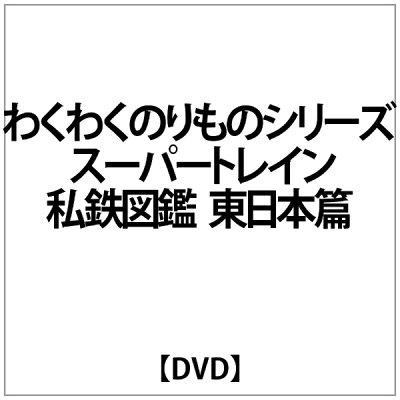 わくわくのりものシリーズ スーパートレイン私鉄図鑑 東日本編/DVD/NMKD-17002