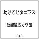 助けてピタゴラス/CDシングル(12cm)/VIRGO-006
