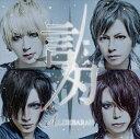 言刃-コトバ- (Type-B)/CDシングル(12cm)/TRCL-0095B