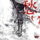 愁い。/CDシングル(12cm)/CACD-005