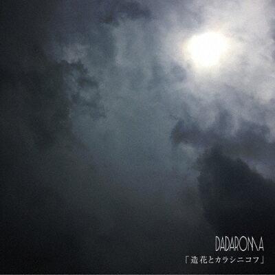 「造花とカラシニコフ」[通常盤Type B]/CDシングル(12cm)/TRCL-0136