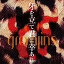牙を立て君に幸あれ[初回盤 Atype]/CDシングル(12cm)/TRCL-0138