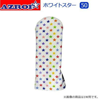 アゾロフ AZROF フェアウェイ用 スタイル ヘッドカバー 16AZ-SHC02F 50-WHST ホワイトスター